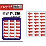【龍德 LONGDER】LD-1315 紅箭頭 標籤貼紙/自黏性標籤 14x26mm (360張/包)