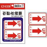 【龍德 LONGDER】LD-1324 UP此面向上警示 標籤貼紙/自黏性標籤 50x75mm (30張/包)