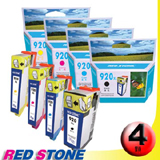 RED STONE for HP CD975A+ CD972A~CD974A墨水匣NO.920XL(四色一組)優惠組