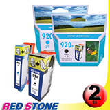 RED STONE for HP CD975A+CD972A環保墨水匣NO.920XL(一黑一藍)