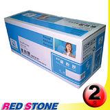 RED STONE for FUJI XEROX DP240A/340A【CT350268】環保碳粉匣(黑色)/2支超值組