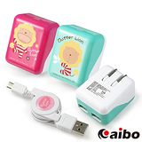 【aibo】奶油獅 AC轉USB 2PORT 3.1A充電器(加贈傳輸充電線)