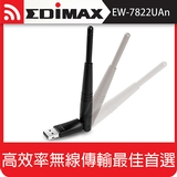 EDIMAX 訊舟 EW-7822UAn 300Mbps長距離高速USB無線網路卡