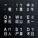 高質感特優 ☆黑色底白色字體電腦鍵盤專用貼紙☆