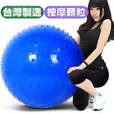 台灣製造26吋按摩顆粒韻律球 P260-07865 65cm瑜珈球.抗力球.彈力球.健身球.彼拉提斯球.復健球.體操球.大球操