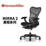 Herman Miller Mirra 2 Chair 黑框基本款 黑