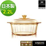 美國康寧 Visions 2.2L晶鑽透明鍋 CRE-VS-22DI