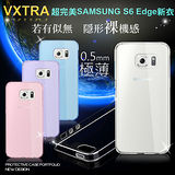 VXTRA 超完美 三星 Samsung Galaxy S6 Edge 清透0.5mm隱形保護套