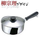 日本製 日本知名品牌 柳宗理 不鏽鋼 亮面 18cm 片手鍋