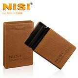 NiSi 耐司 方型鏡片收納盒 for 100 / 150系統