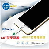 StarKing iPhone Lightning 8 pins to USB Cable 2米 LED智慧型 充電/傳輸線(白)X1