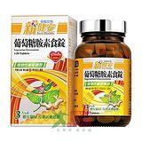 台鹽新健安 葡萄糖胺素食錠 (60錠/瓶)