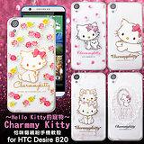 三麗鷗授權正版 Charmmy Kitty 波斯貓恰咪 HTC Desire 820 D820u 透明軟式保護套 手機殼