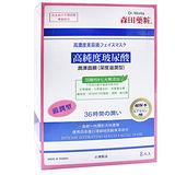 森田藥妝高純度玻尿酸潤澤面膜8