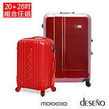 【Deseno】光燦&卡邦-28+20吋超輕量PC鏡面+ABS加大拉鏈行李箱組合(任選)