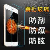 【YANG YI】揚邑 Apple iPhone 6S Plus / 6 Plus 防爆防刮防眩弧邊 9H鋼化玻璃保護貼膜