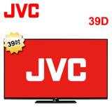 JVC 39吋 LED液晶顯示器+視訊盒(39D) - 送HDMI線+3C拭淨布