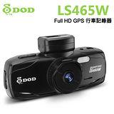 DOD LS465W Full HD GPS測速照相警示行車記錄器+32G記憶卡