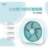 【福利品】 小太陽10吋DC節能扇TF-1088P(粉)/TF-1088B(藍)