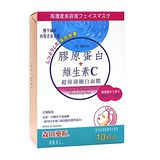 【買1送1】森田藥妝 素肌美人膠原蛋白保濕面膜(10入) 贈薏仁甘草淨白水(噴霧)