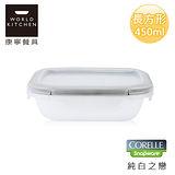 【美國康寧 CORELLE】純白之戀輕采玻璃保鮮盒 長方形450ml-616NLP