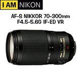 NIKON AF-S 70-300mm F4.5-5.6G IF ED VR (公司貨)-送KENKO 67mm REAL PRO MC 防潑水多層鍍膜保護鏡