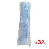 ★3件超值組★塑膠杯(170ml)48入/組