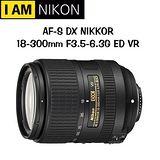NIKON AF-S DX 18-300mm F3.5-6.3G ED VR (平輸) -送MARUMI 67mm UV DHG 保護鏡