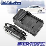 電池王 For CANON NB-13L 智慧型快速充電器+車充 適用:G7X