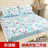 【奶油獅】好朋友系列-台灣製造-100%精梳純棉床包二件組(水漾藍)-單人加大3.5尺