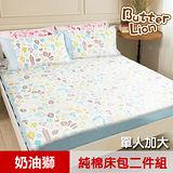 【奶油獅】好朋友系列-台灣製造-100%精梳純棉床包二件組(白森林)-單人加大3.5尺