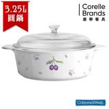 【美國康寧CorningWare】紫梅圓形康寧鍋3.2L-P32PU