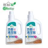 無醛屋【居家潔淨抗菌包】除甲醛地板萬用抗菌清潔劑1000ml(2瓶)