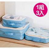 【iSFun】旅行專用*網狀收納超值三入袋/藍