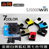 SAMGO 山狗 WIFI 版 運動攝影行車紀錄器 SJ5000w-加送第二顆電池和坐充