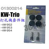 打孔機鋼針+打孔機墊片 KW-952 KW-953 KW-954 KW-triO 0130214