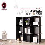 Black+White魔術木質九格櫃