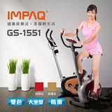 IMPAQ英沛克 雙色配磁控健身車 GS-1551 輕巧不占空間/健身器材/飛輪/健身車/跑步機專賣