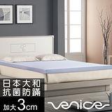 Venice日本防蹣抗菌3cm全記憶床墊-加大6尺