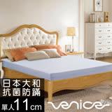 【Venice】日本防蹣抗菌11cm記憶床墊-單人3尺