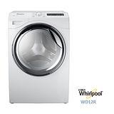 促銷★ Whirlpool 惠而浦 蒸洗脫烘滾筒系列 12公斤洗衣容量(WD12R) 送基本安裝