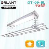 歐蘭特 ORLANT 電動遙控升降曬衣機 (OT-09-BL)(DIY自行組裝)