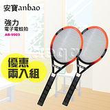 【團購二入】Anbao 安寶 強力電子電蚊拍 (AB-9903)