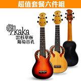 【美佳音樂】KAKA 21吋雲杉單板葡萄音孔烏克麗麗.超值套餐六件組