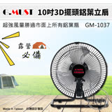 G.MUST 台灣通用10吋3D擺頭鋁葉立扇(GM-1037)