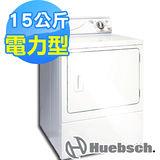 Huebsch優必洗 美式15公斤後控式3行程電力型烘乾機(ZDE30R) 送安裝