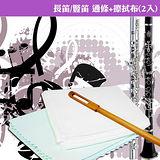 【美佳音樂】長笛/豎笛 通條(楓木)+擦拭布(2入)