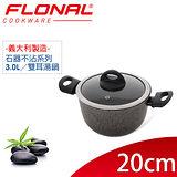 【義大利Flonal】石器系列不沾雙耳湯鍋20cm/3.0L