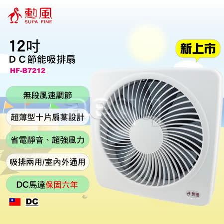 SUPA FINE 勳風 12吋DC節能吸排扇 (HF-B7212)