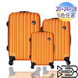 【BATOLON寶龍】20+24+28吋 時尚美型加大ABS輕硬殼箱/旅行箱/拉桿箱/行李箱